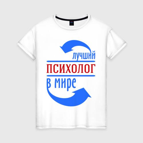 Женская футболка хлопок Лучший психолог в мире