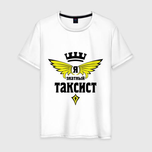 Мужская футболка хлопок Знатный таксист