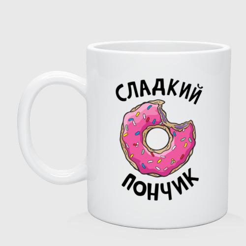 Кружка керамическая Сладкий пончик