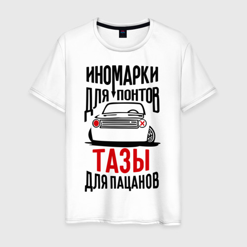 Мужская футболка хлопок Иномарки для понтов Тазы для пацанов