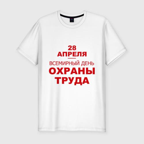 Мужская футболка хлопок Slim Всемирный день охраны труда