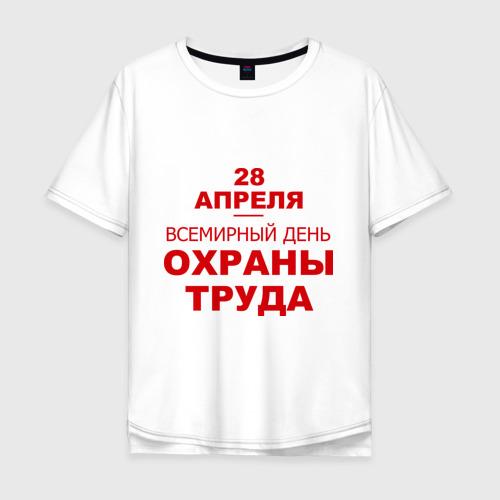 Мужская футболка хлопок Oversize Всемирный день охраны труда