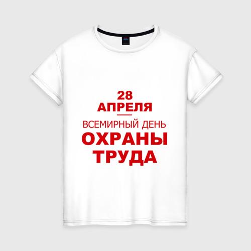 Женская футболка хлопок Всемирный день охраны труда