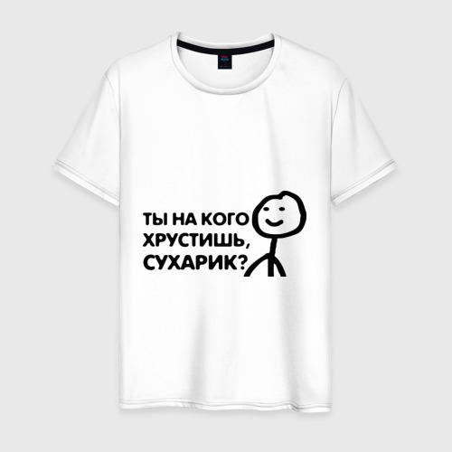 Мужская футболка хлопок Человечные Человечки
