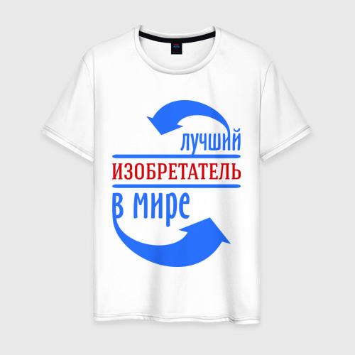 Мужская футболка хлопок Лучший изобретатель в мире