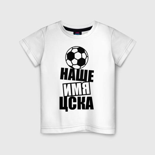 Детская футболка хлопок Наше имя ЦСКА