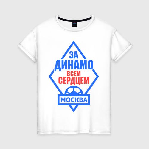 Женская футболка хлопок За Динамо всем сердцем
