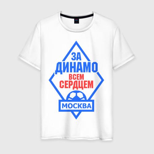 Мужская футболка хлопок За Динамо всем сердцем