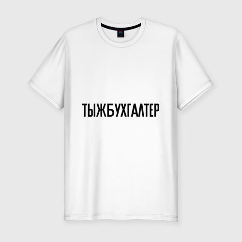 Мужская футболка хлопок Slim Тыжбухгалтер