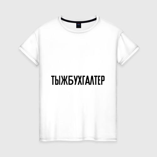 Женская футболка хлопок Тыжбухгалтер