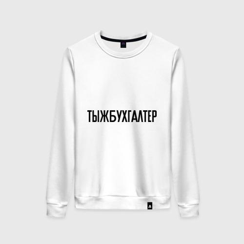 Женский свитшот хлопок Тыжбухгалтер