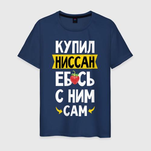 Мужская футболка хлопок купил Ниссан еб_сь с ним сам