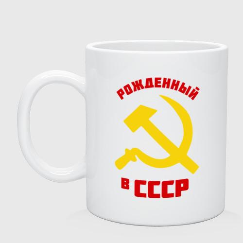 Кружка керамическая Рожденный в СССР