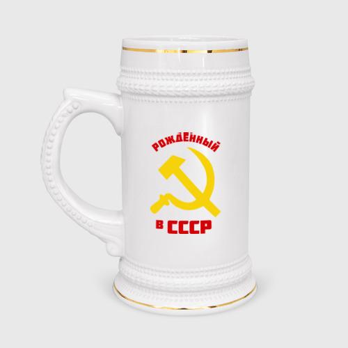 Кружка пивная Рожденный в СССР