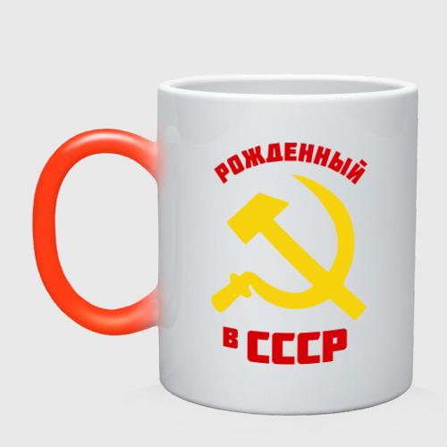 Кружка хамелеон Рожденный в СССР