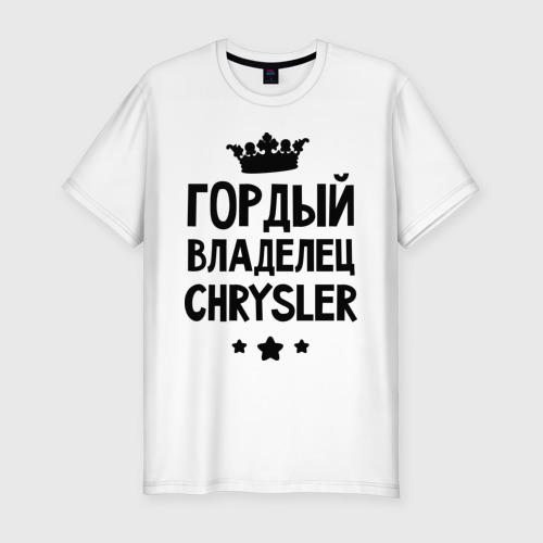 Мужская футболка хлопок Slim Гордый владелец Chrysler