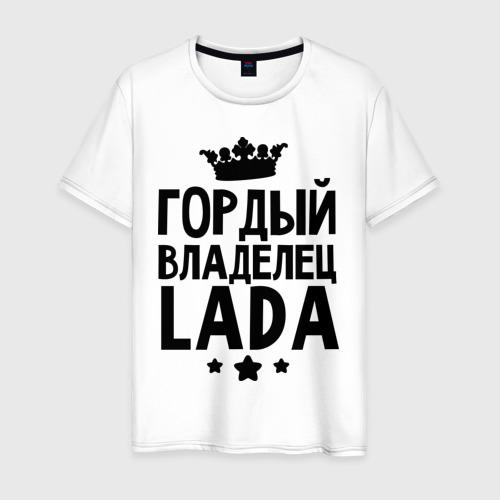 Мужская футболка хлопок Гордый владелец Lada