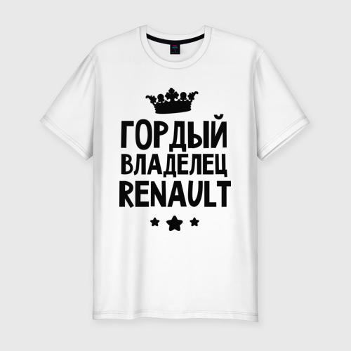 Мужская футболка хлопок Slim Гордый владелец Renault