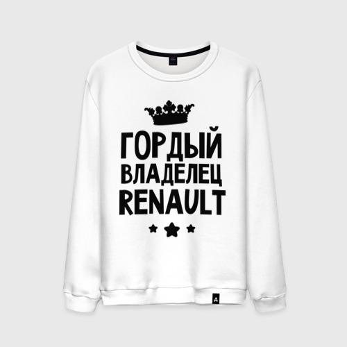 Мужской свитшот хлопок Гордый владелец Renault