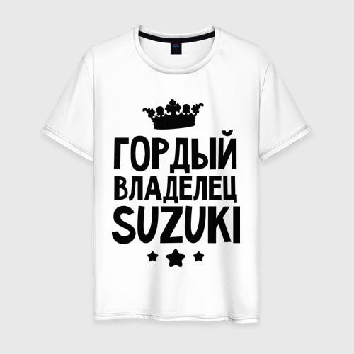 Мужская футболка хлопок Гордый владелец Suzuki