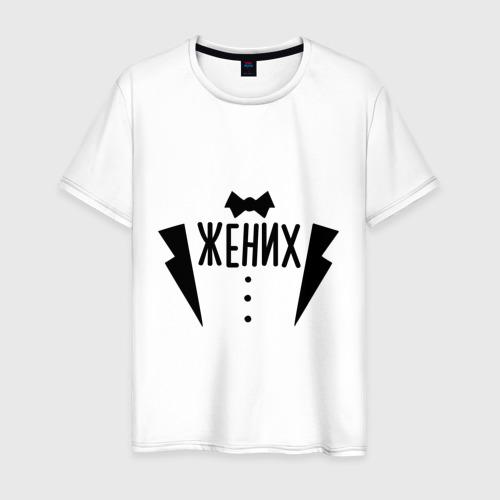 Мужская футболка хлопок Жених костюм