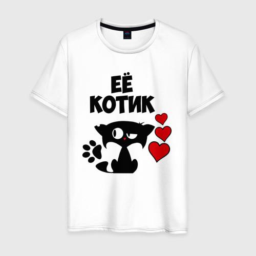Мужская футболка хлопок Её котик
