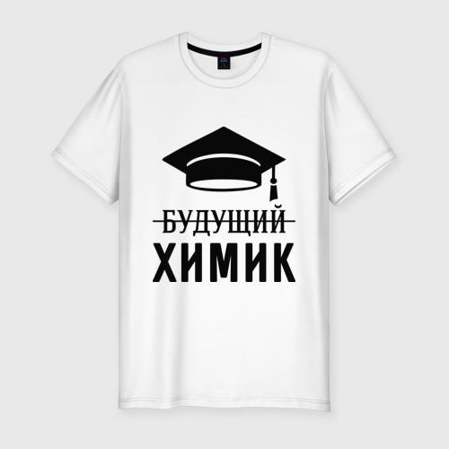 Мужская футболка хлопок Slim Будущий химик