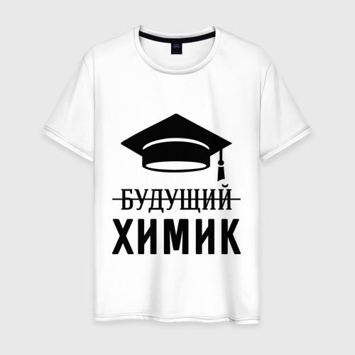 Мужская футболка хлопок Будущий химик
