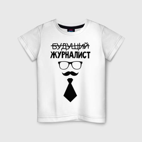Детская футболка хлопок Будущий журналист