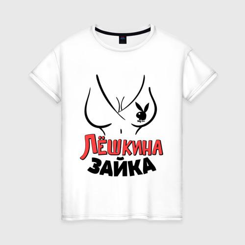 Женская футболка хлопок Лёшкина зайка