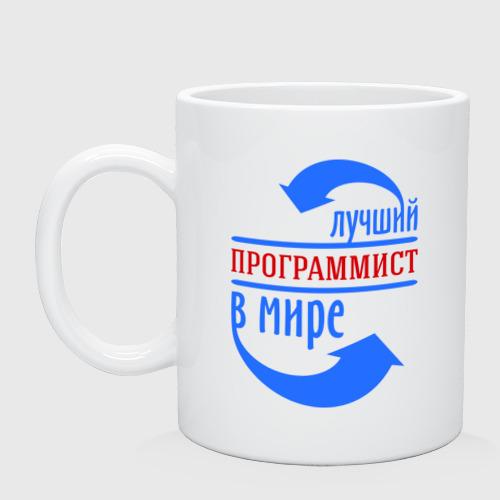 Кружка керамическая Лучший программист в мире