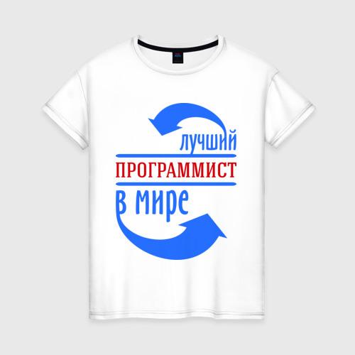 Женская футболка хлопок Лучший программист в мире