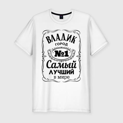 Мужская футболка хлопок Slim Владивосток лучший город