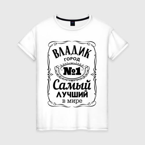 Женская футболка хлопок Владивосток лучший город