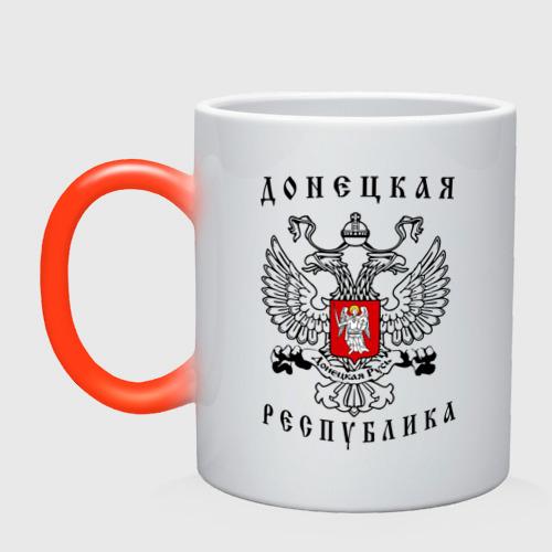 Кружка хамелеон Донецкая народная республика