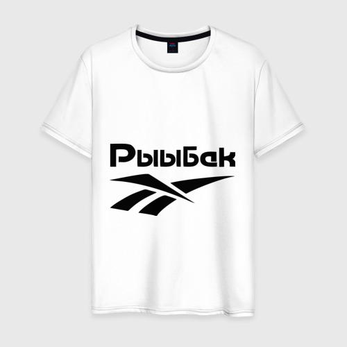 Мужская футболка хлопок Рыыбак