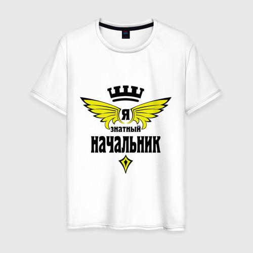 Мужская футболка хлопок Знатный начальник