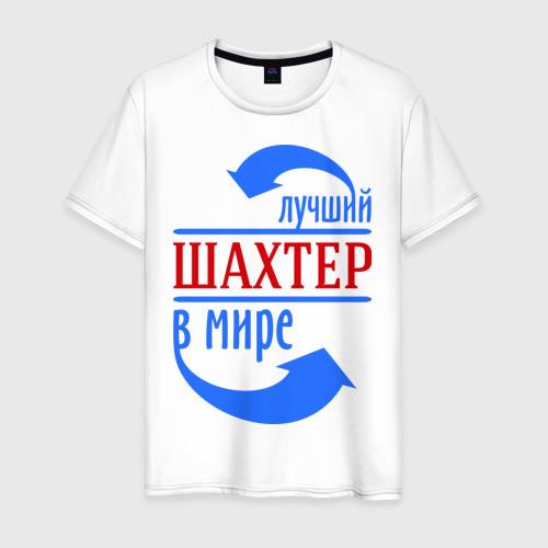 Мужская футболка хлопок Лучший шахтёр в мире