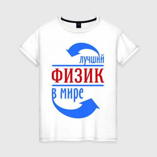 Женская футболка хлопок Лучший физик в мире