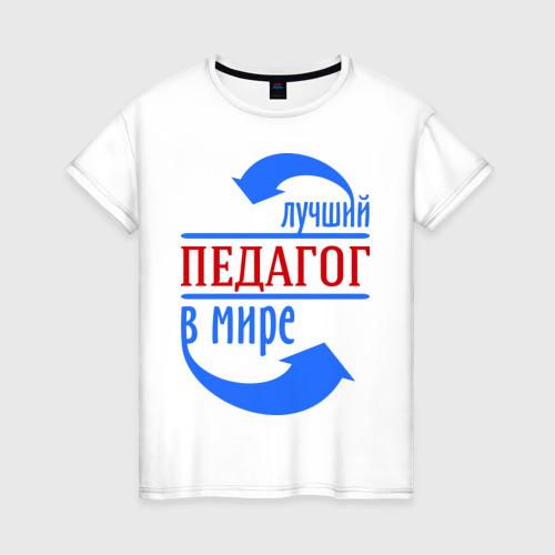 Женская футболка хлопок Лучший педагог в мире