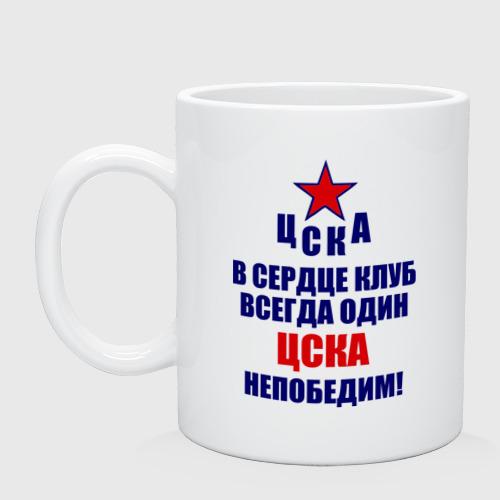 Кружка керамическая ЦСКА непобедим