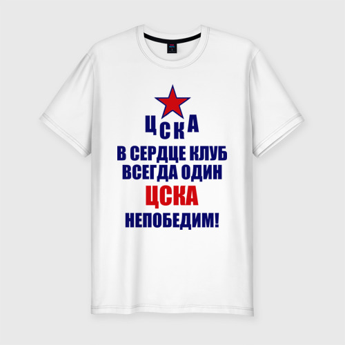 Мужская футболка хлопок Slim ЦСКА непобедим