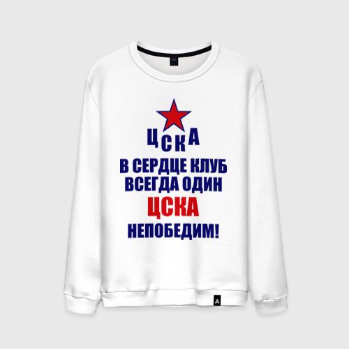Мужской свитшот хлопок ЦСКА непобедим