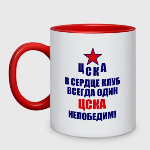 Кружка двухцветная ЦСКА непобедим
