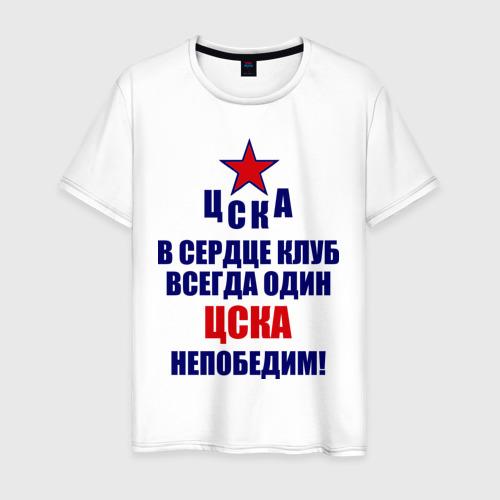 Мужская футболка хлопок ЦСКА непобедим