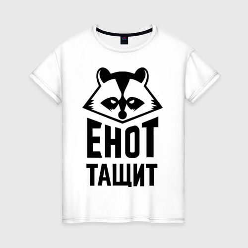 Женская футболка хлопок Енот тащит