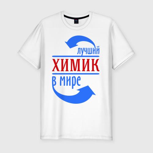 Мужская футболка хлопок Slim Лучший химик в мире