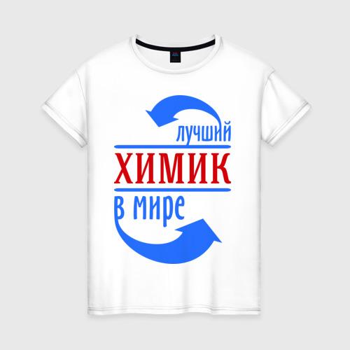 Женская футболка хлопок Лучший химик в мире