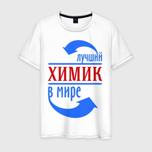 Мужская футболка хлопок Лучший химик в мире