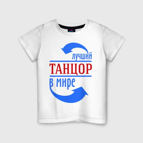Детская футболка хлопок Лучший танцор в мире